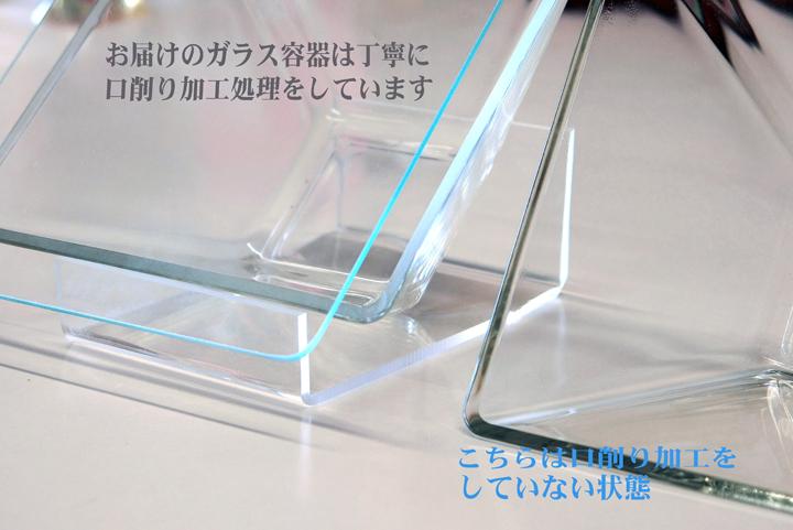 お届けのガラス容器と平板ガラスは丁寧に 口削り加工処理をしています。